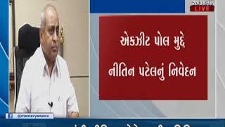 એક્ઝિટ પોલ કરતાં પણ વધું સારા પરિણામ મળશે : DyCM Nitin Patel