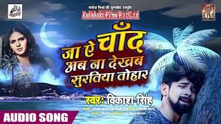 जा ऐ चाँद अब ना देखब सुनतिया तोहार || Vikash Singh का 2019 का सबसे हिट गाना || New