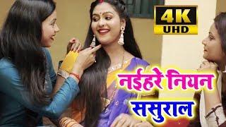 #Chandani Singh देखिये भोजपुरी का सबसे धमाकेदार Dj गीत - नईहरे नियन ससुराल मिलल बा