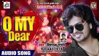 Vishal Gagan का जबरदस्त धमाका - OMy Dear - Bhojpuri Superhit New Song