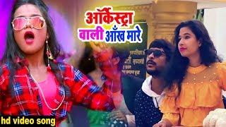 ऑर्केस्ट्रा वाली आँख मारे - #Deepu Dehati - Video Song - Aurkestra Wali Aankh Mare