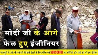 मोदी जी के दिमाग के आगे इंजीनियर भो फेल हो गए !! पूरा वीडियो देखे