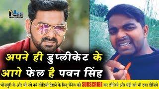 #पवन सिंह के #डुप्लीकेट ने किया एक्टिंग में #पवनसिंह को भी फेल !! #PawanSInghDuplicate
