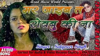 मर जाइब त रोअबू की ना - भोजपुरी का रुला देने वाला Love & Sad Song - Superstar Singer Satyveer Singh