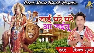 माई घरे घरे आ जइतू | Mai Ghare Ghare Aa Jaitu | Vijay Gupta | Latest Bhojpuri Devi Song