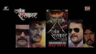 DABANG SARKAR Trailer | Khesari Lal Yadev | Releasing On May 2018 | AZAD MUSIC WORLD - 2017