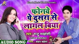 सुपरहिट गाना - फोनवे पे दूसरा से लागल बिया - Mantu Madhoshi - Bhojpuri Hit SOngs 2018