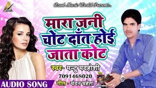 Mantu Madhoshi का New सुपरहिट भोजपुरी Song - मारा जनि चोट दाँत होई जाता कोट - Bhojpuri Hit SOngs