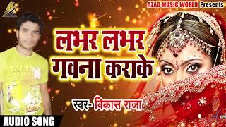 लभर लभर गवना कराके - Superhit song 2018 # Vikash Raja - Labhar Labhar Gawna Karake - Bhojpuri Song