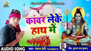 Bhojpuri Bol Bam SOng - कांवर लेके हाथ में - Pankaj Premi - Kanwar Leke Haath Me - Sawan Geet 2018
