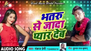 Pankaj Premi का Superhit Bhojpuri Song - Bhatru Se Jada Pyar Deb - New Bhojpuri Songs