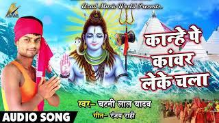 Chatani Lal Yadav का New Bolbam Song - Kanhe Par Kawar Leke Chala - New Bhojpuri Kawar Songs