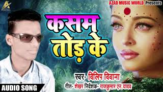 Radheshyam Rasiya Bhojpuri Popular Sad Songs (2019 ) - Pyar