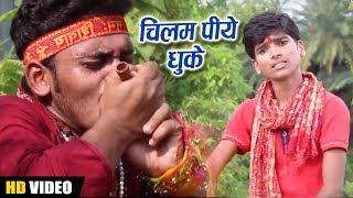 #Bhojpuri #Bolbam #Song - चिलम पिया धुके - Chilam Piya Dhuke - Bhojpuri Bol Bam Songs 2018