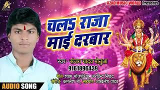 Sanjay Yadav Monua का New Bhakti Song - चल राजा माई दरबार - Latest Bhojpuri Navrati Song 2018
