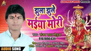 #Sanjay Yadav Monua का New Bhakti Song - झुला झुले मईया मोरी  - Latest Bhojpuri Navrati Song 2018