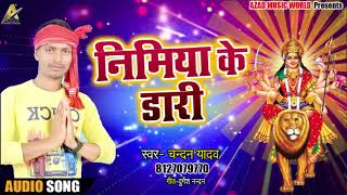 Chandan Yadav का New Bhakti Song - निमिया के डारी #Nimiya Ke Dari - Latest Bhakti Song 2018