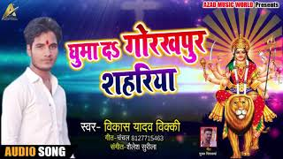 "Vikash Yadav ""Vicky"" का New Bhakti Song - घुमा दा गोरखपुर शहरिया - Latest Bhakti Song 2018"