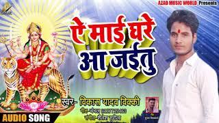 "Vikash Yadav ""Vicky"" का New Bhakti Song | ऐ माई घरे आ जईतु | Ye Mai Ghare Aa Jaitu | Devigeet Song"