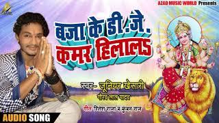 बजा के डी जे कमर हिलाल - Junior Khesari का New Bhakti Song | Baja Ke D.J. Kamr Hilal -Devigeet Song