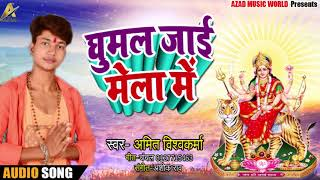 Amit Vishwkarma का New Bhakti Song | घुमल जाई मेला में | Ghumal Jae Mela Me | Latest Bhakti Song