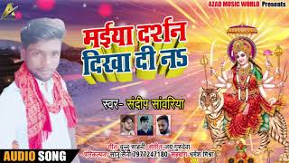 Sandeep Sawariya का New भोजपुरी देवी गीत - मईया दर्शन दिखा दी नs - Bhojpuri Devi Geet 2018