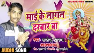 New Bhojpuri Devi Geet - माई के लागल दरबार बा - Rajendra Anand - Bhojpuri Navratri Songs 2018