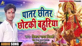 #Devi #Geet - पातर छीतर छोटकी बहुरिया - Vikash Yadav Vicky - Bhojpuri Navratri Songs 2018