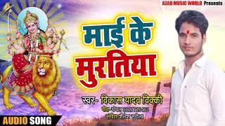 माई के मुरुतिया - Vikash Yadav Vicky - Maai Ku Murutiya - Bhojpuri Navratri Songs 2018