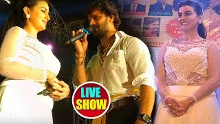 #Khesari Lal Yadav और Akshara Singh# Live Stage Show - तीन साल बाद दिखे एक साथ