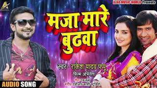 Rakesh Yadav Pappu का इस लगन में सबसे ज्यादा DJ पर बजने वाला गाना - Maja Mare Budhawa -Superhit Song