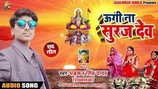 New Chath Geet - #उगी ना सूरजदेव - Dhadkan Singh Yadav - New Bhojpuri Chath Geet 2018