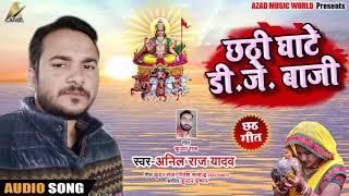 Bhojpuri Chath Geet - छठ घाटे D.J. बाजी - Anil Raj Yadav - New Bhojpuri Chath Geet 2018