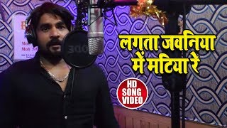 Live Recording || लगता जवनिया में मटिया रे || Bhojpuri Song || Ashok Yadav || New song 2018