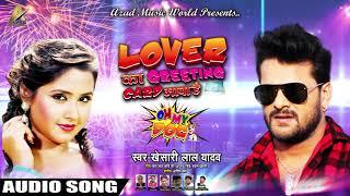आ गया Khesari Lal Yadav का New Year Song - लवर का ग्रीटिंग कार्ड आया है#Bhojpuri New Year Song 2018