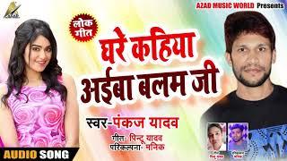 #Pankaj Yadav का नया धमाका Song (2019) | घरे कहिया अईबा बलम जी - Ghare Kahiya Ayiba Balam Ji