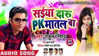 #सईया दारु PK मातल बा - Live होली Song | Rahul Nishad | Saiyan Daru PK Matal Ba | Bhojpuri Holi 2019