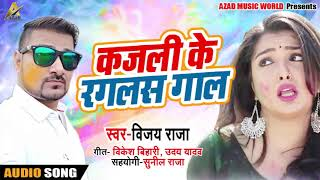 Kajali Ke Ragalus Gaal - भोजपुरी Holi Song  - Vijay Raja - Bhojpuri Holi Song 2019