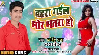 बहरा गईल मोर भतरा हो - New Bhojpuri Super Hit Song 2019 - धर्मवीर राजा