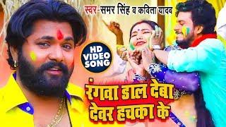 #Video Song - Rangwa Daal Deba Devar Hachake - Samar Singh , Kavita Yadav - Bhojpuri Holi Songs 2019