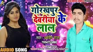 आ गया धर्मवीर राजा का - Super Hit Bhojpuri Song 2019 - गोरखपुर देवरीया के लाल