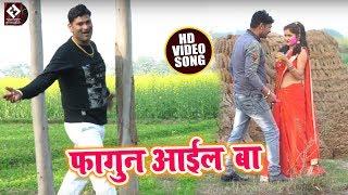 #Bhojpuri #Romantic Holi Song - फागुन आईल बा - Fagun Aail Ba - Harikesh Hari - Holi Song