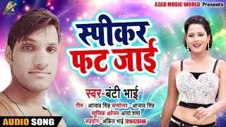 सुपरहिट गाना - स्पीकर फट जाई - Speaker Fat Jaai - Banti Bhai - Bhojpuri Songs 2019