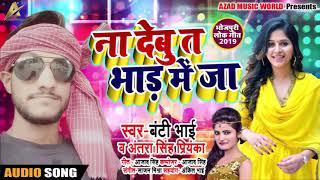 Antra Singh Priyanka - Banti Bhai का Superhit Song - ना देबू त भाड़ में जा - New Bhojpuri Song 2019
