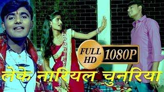 लेके नारियल चुनरिया, HD Super Hit Bhajan, Leke Nariyal Chunariya, Vishnu Gupta Jagrata