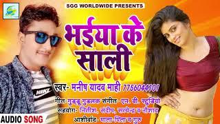 भैया के साली, Super Hit Bhojpuri Song, Bhaiya ke Sali, 2018 New Bhojpuri Song