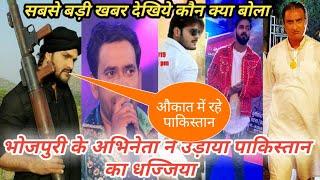 Pakistan के खिलाफ उतरे Bhojpuri के सभी हीरो एक साथ।Pakistan को बताई उसकी अवकात।Bhojpuri new news।