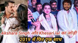 2019में फिर बनायेगा ये गाना इतिहास Akshara SinghऔरKhesari lal का।Khesari lal akshara Singh New video