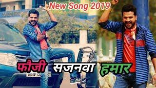 Ritesh Pandey का आ गया ये नया गाना फौजी सजनवा हमार।Ritesh pandey New Song।Ritesh pandey news।