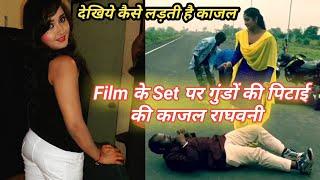 Khesari lal के Film में kajal Raghwani ने की गुंडों की पिटाई देखिये।Kajal Raghwani New Video।